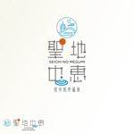 okuda_yaさんの長野県の歴史ある温泉地の商品に使用するオリジナルブランドロゴへの提案