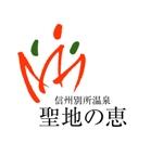 56626さんの長野県の歴史ある温泉地の商品に使用するオリジナルブランドロゴへの提案