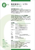 Aoki_MasakazuさんのIT系会社案内リーフレットのデザイン改善(A4片面)への提案