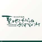 flamingo007さんの長野県の歴史ある温泉地の商品に使用するオリジナルブランドロゴへの提案