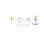 Utopiaさんの長野県の歴史ある温泉地の商品に使用するオリジナルブランドロゴへの提案