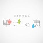 taichi_taiさんの長野県の歴史ある温泉地の商品に使用するオリジナルブランドロゴへの提案