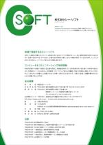 key_z44さんのIT系会社案内リーフレットのデザイン改善(A4片面)への提案