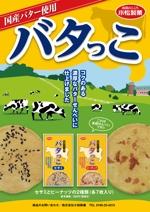 yuna-yunaさんの郷土菓子「南部せんべい」の新商品「バタっこ」のチラシデザインを募集いたします。への提案