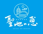 kropsさんの長野県の歴史ある温泉地の商品に使用するオリジナルブランドロゴへの提案