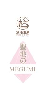 Miwaさんの長野県の歴史ある温泉地の商品に使用するオリジナルブランドロゴへの提案