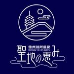 koyanbaruさんの長野県の歴史ある温泉地の商品に使用するオリジナルブランドロゴへの提案