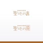VainStainさんの長野県の歴史ある温泉地の商品に使用するオリジナルブランドロゴへの提案