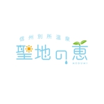 atariさんの長野県の歴史ある温泉地の商品に使用するオリジナルブランドロゴへの提案