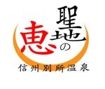 lesartgatesgitanさんの長野県の歴史ある温泉地の商品に使用するオリジナルブランドロゴへの提案