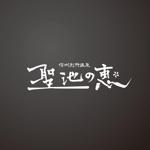 hirokiabe58さんの長野県の歴史ある温泉地の商品に使用するオリジナルブランドロゴへの提案