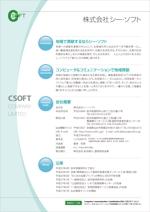 ichimaruさんのIT系会社案内リーフレットのデザイン改善(A4片面)への提案