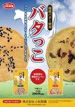 fumi-saitoさんの郷土菓子「南部せんべい」の新商品「バタっこ」のチラシデザインを募集いたします。への提案