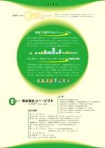 kontonjapanさんのIT系会社案内リーフレットのデザイン改善(A4片面)への提案