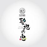 katsu31さんの長野県の歴史ある温泉地の商品に使用するオリジナルブランドロゴへの提案