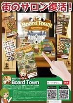 wisdom_bookさんの「iOS・Android 将棋・囲碁アプリBoardTown」の配布用チラシへの提案