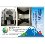 tomo_acuさんのリーズナブル、でも夢を諦めない家づくりをご提案する工務店の年賀状デザイン への提案