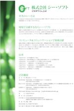 7umeさんのIT系会社案内リーフレットのデザイン改善(A4片面)への提案
