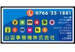 ninaiyaさんの長年コピー機で商売してきたが、イメージを変えたい『事務機会社』の看板への提案