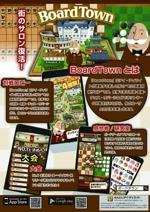 madmegane1030さんの「iOS・Android 将棋・囲碁アプリBoardTown」の配布用チラシへの提案