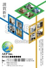 umikunさんのリーズナブル、でも夢を諦めない家づくりをご提案する工務店の年賀状デザイン への提案