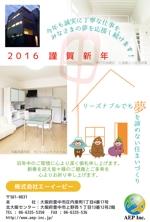 mitsunakimiさんのリーズナブル、でも夢を諦めない家づくりをご提案する工務店の年賀状デザイン への提案