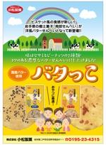 chazukoさんの郷土菓子「南部せんべい」の新商品「バタっこ」のチラシデザインを募集いたします。への提案