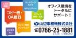 igajinさんの長年コピー機で商売してきたが、イメージを変えたい『事務機会社』の看板への提案