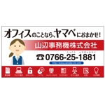 minamitさんの長年コピー機で商売してきたが、イメージを変えたい『事務機会社』の看板への提案