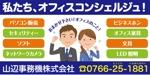 kurohigekunさんの長年コピー機で商売してきたが、イメージを変えたい『事務機会社』の看板への提案