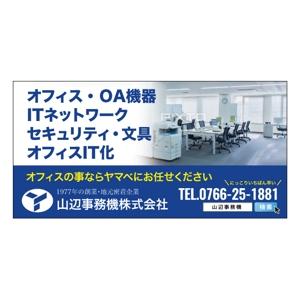 nakac-designさんの長年コピー機で商売してきたが、イメージを変えたい『事務機会社』の看板への提案