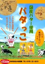 MisatoYasudaさんの郷土菓子「南部せんべい」の新商品「バタっこ」のチラシデザインを募集いたします。への提案