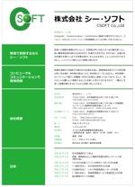 tatami_inu00さんのIT系会社案内リーフレットのデザイン改善(A4片面)への提案