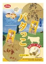 mp32さんの郷土菓子「南部せんべい」の新商品「バタっこ」のチラシデザインを募集いたします。への提案