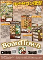 htakesiさんの「iOS・Android 将棋・囲碁アプリBoardTown」の配布用チラシへの提案