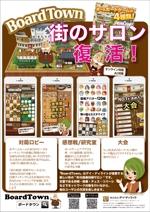 ryu0404さんの「iOS・Android 将棋・囲碁アプリBoardTown」の配布用チラシへの提案