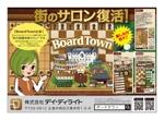 tikaさんの「iOS・Android 将棋・囲碁アプリBoardTown」の配布用チラシへの提案