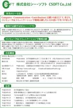 8095357stさんのIT系会社案内リーフレットのデザイン改善(A4片面)への提案