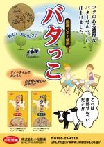 miyaya1112さんの郷土菓子「南部せんべい」の新商品「バタっこ」のチラシデザインを募集いたします。への提案