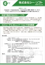 BucchiさんのIT系会社案内リーフレットのデザイン改善(A4片面)への提案