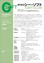 mumz_001さんのIT系会社案内リーフレットのデザイン改善(A4片面)への提案