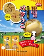kumi_lancerさんの郷土菓子「南部せんべい」の新商品「バタっこ」のチラシデザインを募集いたします。への提案