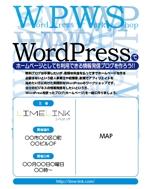 masashige2101さんのWordpressを使ってブログを作る実践的ワークショップのチラシ制作。への提案