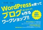 rabbit_footさんのWordpressを使ってブログを作る実践的ワークショップのチラシ制作。への提案
