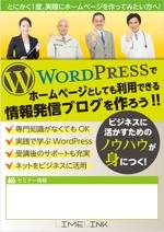 og_sunさんのWordpressを使ってブログを作る実践的ワークショップのチラシ制作。への提案