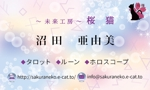 yasu_yasuさんの占い師の名刺デザインをお願いします。への提案