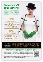 JD15さんの革手袋専門店のDMデザイン作成への提案