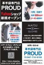 JIROHORIさんの革手袋専門店のDMデザイン作成への提案