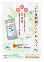 manis-hiromiさんの粉末調味料「まんま」によって、食卓にほっこらとしたあたたかさを感じるようなイメージのチラシへの提案