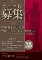 Sorakichiさんのコンパニオン会社 「excellent」の募集チラシへの提案